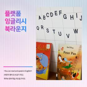 You can read and speak in English!  공연썸네일