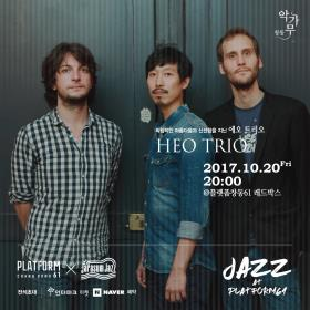 Jazz at Platform61 Vol.2  공연썸네일