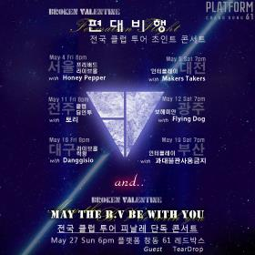 MAY THE B.V BE WITH YOU  공연썸네일