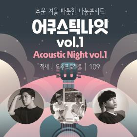 Acoustic Night vol.1  공연썸네일