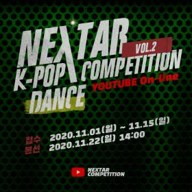 NEXTAR COMPETITION VOL.2  공연썸네일