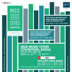 2020 Music Cities Convention, SEOUL  공연썸네일