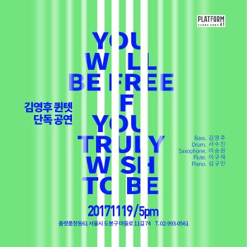 김영후 퀸텟 You will be free if you truly wish to be 썸네일