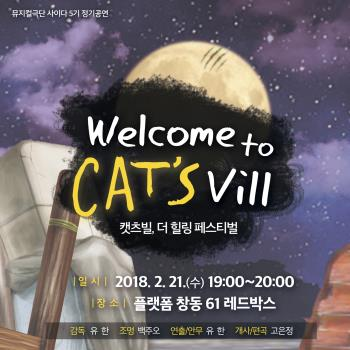 Welcome to CAT'S vill 프로그램소개 썸네일
