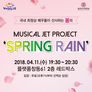 MUSICAL JET PROJECT [SPRING RAIN] 썸네일