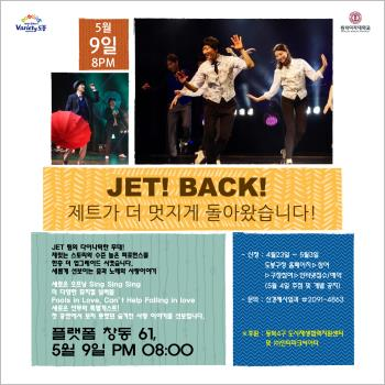 Musical Jet Project 썸네일
