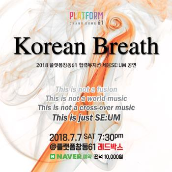 Korean Breath 썸네일