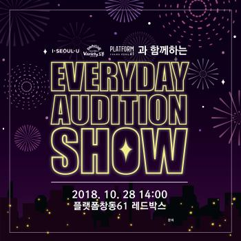 EVERYDAY AUDITION SHOW 썸네일