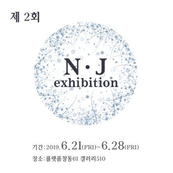 N-J exhibition 썸네일