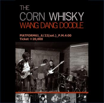 THE CORN WHISKY WANG DANG DOODLE 썸네일