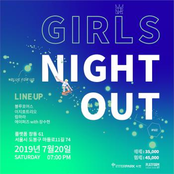 Girls Night Out 썸네일